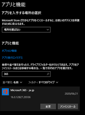 Windows アプリと機能