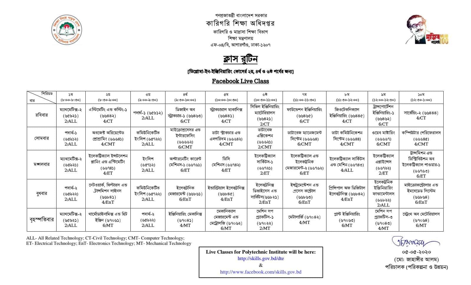 ডিপ্লোমা ইন ইঞ্জিনিয়ারিং কোর্সের জন্য Facebook Live Class এর রুটিন ২০২০ |ডিপ্লোমা ইন ইঞ্জিনিয়ারিং কোর্সের জন্য Facebook Live Class এর রুটিন
