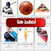 أكثر من 50 كلمة مهمة عن الرياضة وأسماء الألعاب الرياضية في اللغة الدنماركية