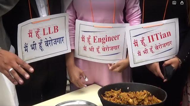 PM मोदी के जन्मदिन पर युवा कांग्रेस ने मनाया बेरोजगारी दिवस, बेचे पकौड़े, किए शू-पॉलिश