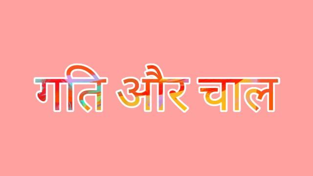 गति और चाल - Gati or Chal