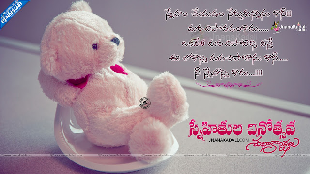 Here is a Best Telugu Friendship Day Quotes and Slogans online, Popular Telugu Language Friendship Day Wallpapers and Messages, Great Telugu Friendship Day Messages for Best Friend, Cute Telugu Friendship Day Quotations Online, Telugu Most Popular Friendship Day Sayings and Images, Telugu Most Popular Friendship Day Greeting Cards online,Latest Friendship day quotes in Telugu with Hd Wallpapers, Best Friendship day Quotes in telugu, Nice top friendship day quotes in telugu, Heart touching friendship day quotes in telugu, Cool Quotes on Friendship day, Best Friendship day greetings in telugu, Nice Friendship Day wishes in telugu, New Latest Trending friendship day quotes in telugu, Friendship day picutures photoes images wallpapers for free download.