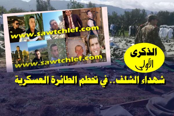 في ذكرى الأولى .. لإستشهاد 257 شهيدا من الجيش .. شهداء الشلف