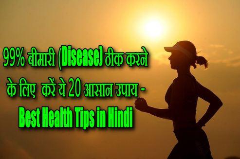 99% बीमारी (Disease) ठीक करने के लिए करें ये 20 आसान उपाय - Best Health Tips in Hindi