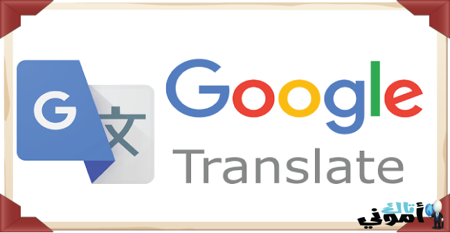 بلوط عظيم مؤقت كتيب ترجمة جوجل 2017 صوت Dsvdedommel Com