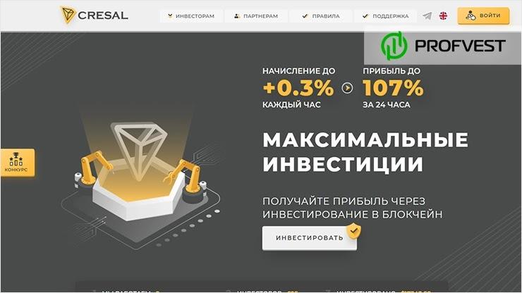 Cresal обзор и отзывы HYIP-проекта
