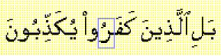 Hukum Bacaan Ra Tafkhim dan Ra Tarqiq Beserta Contoh