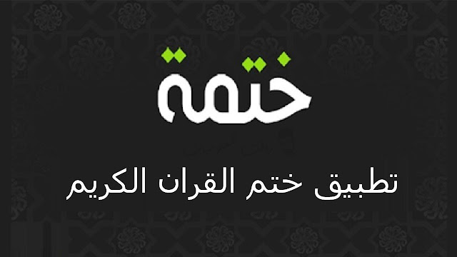 تطبيق ختمة لختم القران الكريم لشهر رمضان المبارك