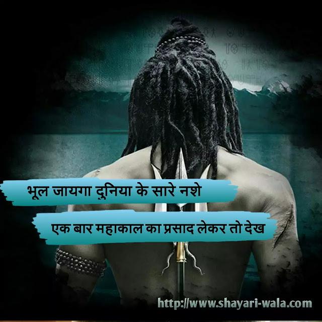 Mahakal status hindi, mahakal image 2020 | shayari-wala