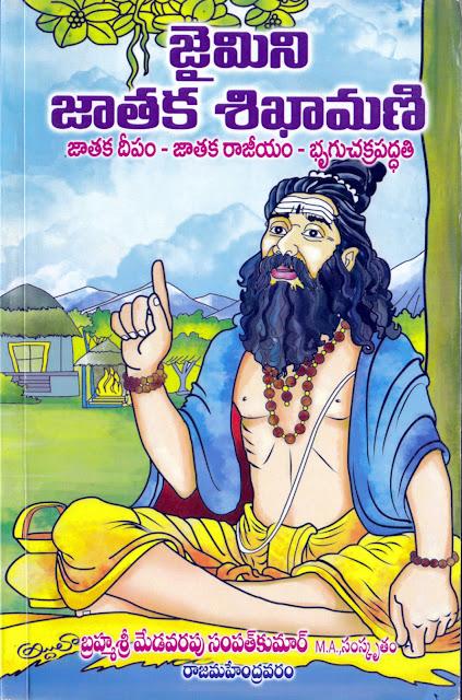 జైమిని జాతక శిఖామణి |Jaimini Sutras  Jaimini jataka sikamani | GRANTHANIDHI | MOHANPUBLICATIONS | bhaktipustakalu