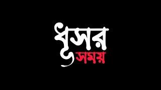 Dhushor Shomoy Lyrics ( ধূসর সময় ) - Artcell