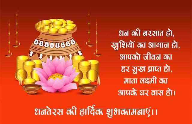 Happy Dhanvantari Trayodashi Wishes in Hindi 2018