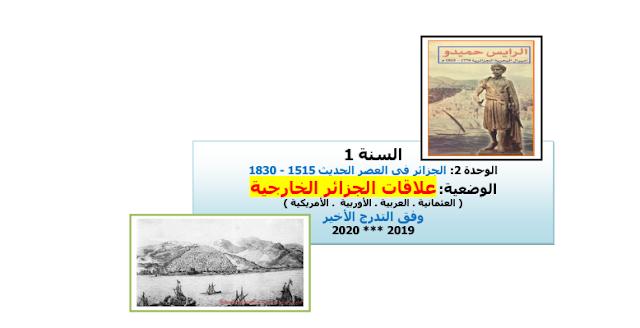 تحضير درس علاقات الجزائر الخارجية 1 ثانوي