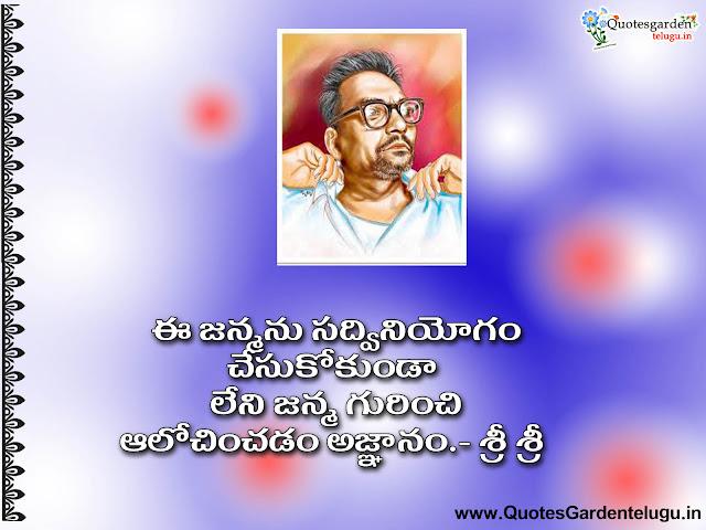 maha-kavi-sri-sri-quotes-in-telugu-about-life
