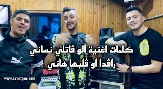 كلمات اغنية ألو ڤاتلي نساني allo gatli nsani