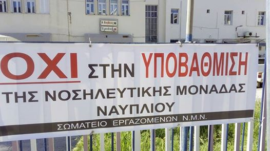 Κλειστά 12 με 2 το μεσημέρι τα φαρμακεία του Ναυπλίου - Οι φαρμακοποιοί συμμετέχουν στην διαμαρτυρία για το Νοσοκομείο