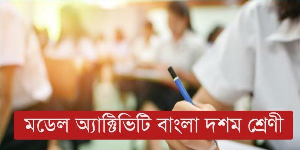 মডেল অ্যাক্টিভিটি টাস্ক বাংলা দশম শ্রেণি । Class 10 Bengali Model Activity Task