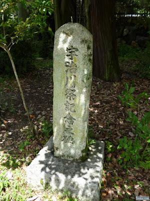 宇治川祭紀念之碑