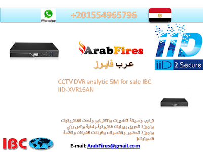 CCTV DVR analytic 5M for sale IBC IID-XVR16AN