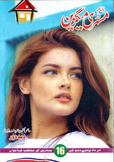 Mystery Magazine February 2020 Pdf Free Download