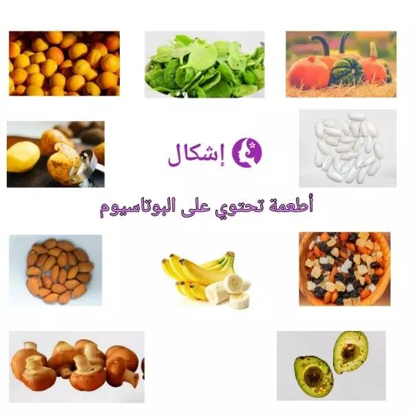 أطعمة تحتوي على البوتاسيوم
