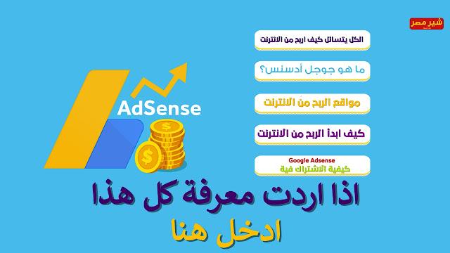 اسهل طريقة للاشتراك فى Google Adsense للربح وكسب المال من الانترنت