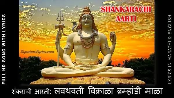 Shankarachi Aarti - Lavthavti Vikrala Lyrics