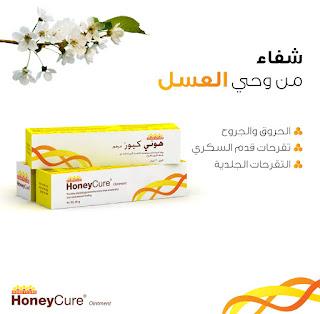 كريم honey cure لشفاء الحروق والجروح