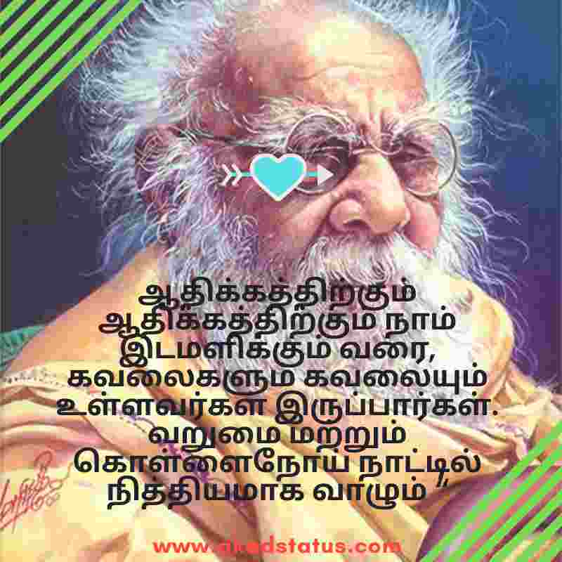 Periyar E. V. Ramasamy quotes images, periyar Tamil quotes, periyar motivational quotes images