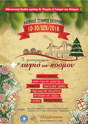 Χριστουγεννιάτικο Χωριό του Κόσμου στην Κατερίνη: Η πιο φωτεινή γωνιά της χώρας