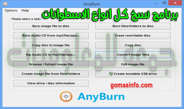 برنامج نسخ كل انواع الاسطوانات  Any Burn 4.7