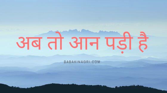 Hindi Story Abb toh Aan Padi, अब तो आन पड़ी है,  Best Hindi Story of 2019. Moral Story in Hindi, Akbar Birbal Hindi Story.