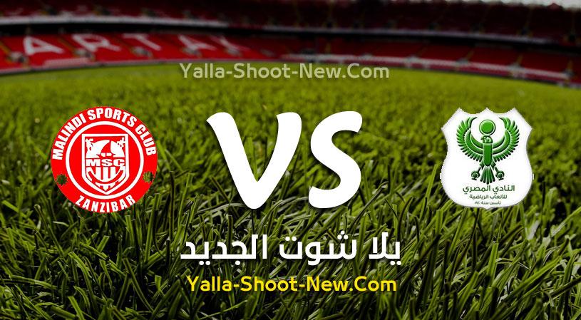نتيجة مباراة المصري البورسعيدي وماليندي اليوم الاحد 29-09-2019 في كأس الكونفيدرالية الأفريقية