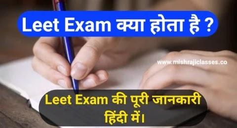 Leet Exam Kya Hota hai