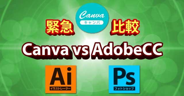 Canva vs Adobe デザイン性能の違い