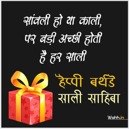 Happy Birthday Wishes For Sali In Hindi Images