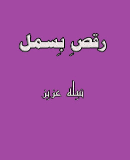 Raqs e Bismil by Nabila Aziz Episode 34 Online Reading