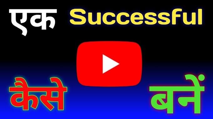 एक Successful YouTuber बनने के लिए क्या करना चाहिए?