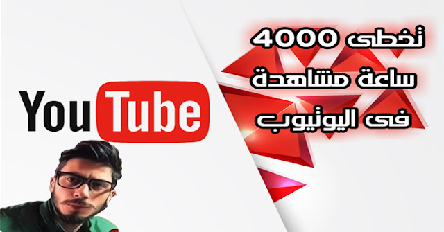 أفضل موقع للحصول على 4000 ساعة مشاهدة لقنوات اليوتيوب الصغيرة | اليوتيوب
