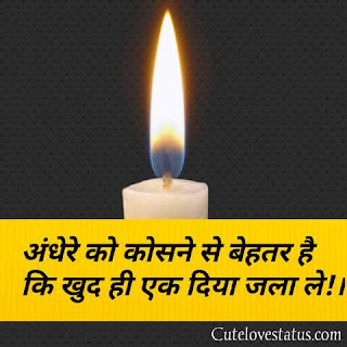 motivational quotes hindi 2 line