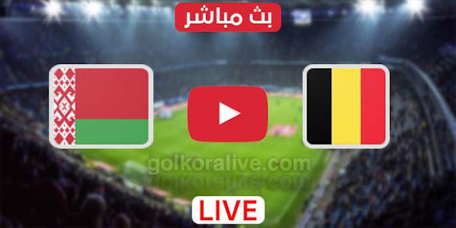 مشاهدة مباراة بلجيكا وروسيا البيضاء يلا كورة لايف بث مباشر بتاريخ 30-03-2021 تصفيات كأس العالم 2022