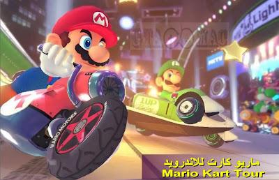 تحميل لعبة الاكشن وسباق السيارت ماريو كات Mario Kart Tour 2020