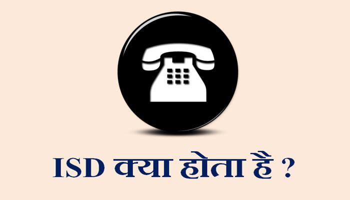 ISD full form in hindi
