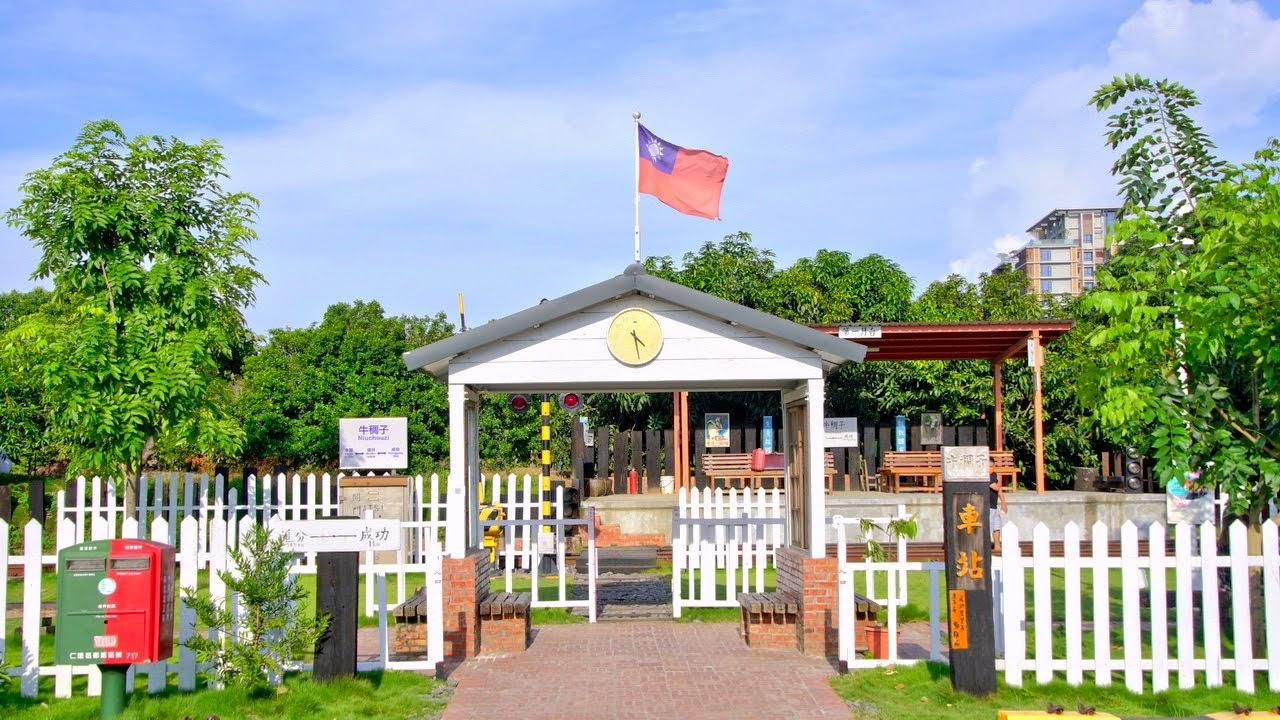 [台南][仁德區] 牛稠子車站公園|人工打造沒火車過站的車站|遊記