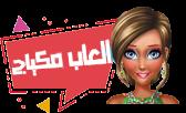http://al3abtabkh1.blogspot.com/search/label/%D8%A7%D9%84%D8%B9%D8%A7%D8%A8%20%D9%85%D9%83%D9%8A%D8%A7%D8%AC?max-results=48