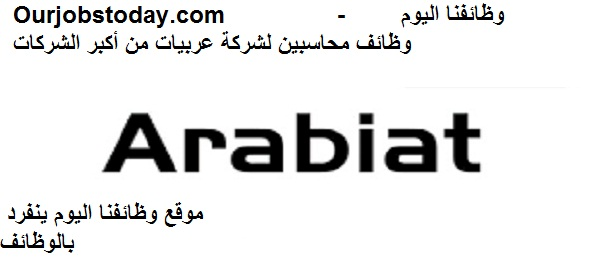 وظائف محاسبين لشركة Arabiyat عربيات وكيل سيارات سانج يونج SSANG YONG