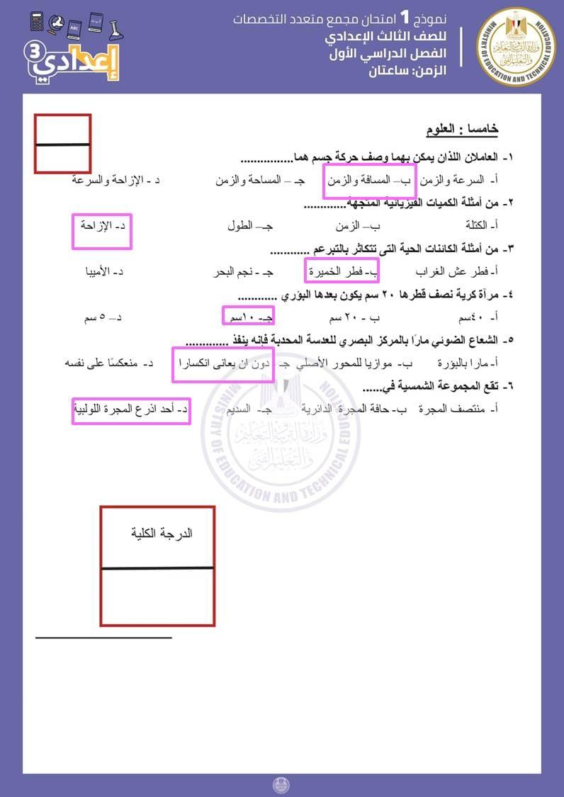 اجابات نماذج الوزارة للامتحان المجمع للصف الثالث الاعدادي نصف العام 2021 4
