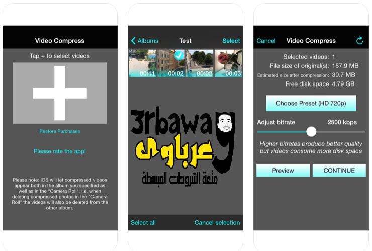 التطبيق الثالث: Video Compress - Shrink Vids