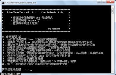 清除LINE密碼鎖工具 LineClearPass