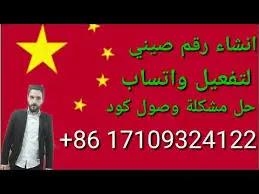 طريقة عمل رقم صيني للواتساب إستقبال الرسائل عبر النت بلد الصين Receive SMS online
